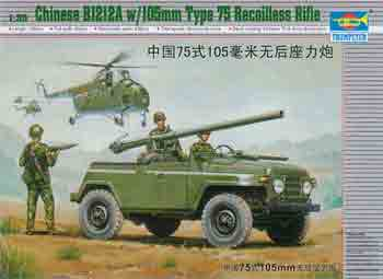 1/35 Chinese BJ212A/105mm Recoiless  Rifle